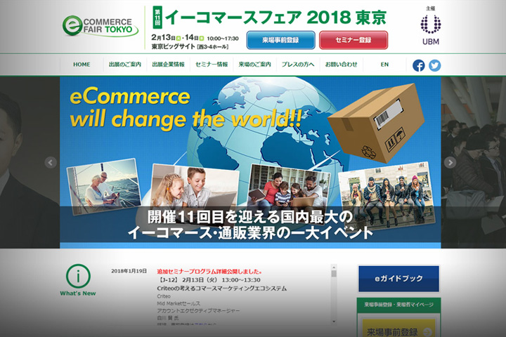 イーコマースフェア 2018 東京
